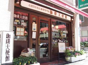 珈琲 大使 館