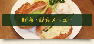 喫茶・軽食メニュー